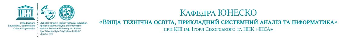"Кафедра ЮНЕСКО – НТУУ ""КПІ"""